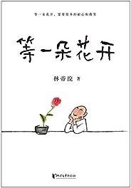 """等一朵花開(國民漫畫家小林代表作,引領千萬年輕人走上""""生活之路"""")"""