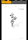 空谷幽兰 (寻路中国)