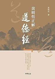 黃明哲正解《道德經》 (中華書局)