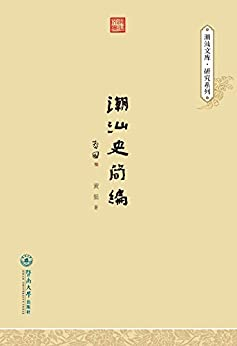 """""""潮汕文库.研究系列·潮汕史简编"""",作者:[黄挺]"""