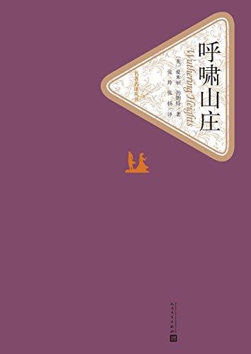 呼啸山庄(名著名译丛书)