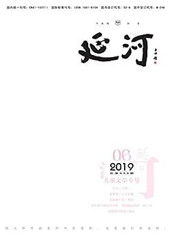 """""""延河 月刊 2019年06期"""",作者:[延河杂志社]"""