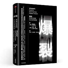 爆裂:未来社会的9大生存原则(,伊藤穰一,杰夫豪,中信出版社,9787508680231