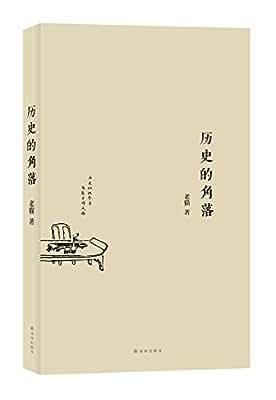 历史的角落.pdf