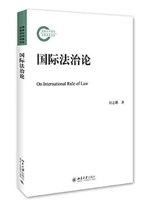 国际法治论.pdf