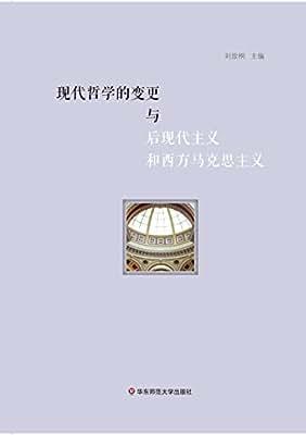 现代哲学的变更与后现代主义和西方马克思主义.pdf
