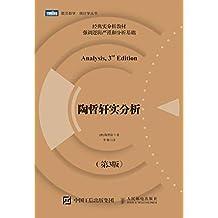 陶哲轩实分析(第3版)(图灵图书)