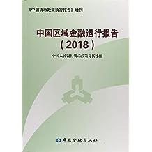 中国区域金融运行报告(2018)