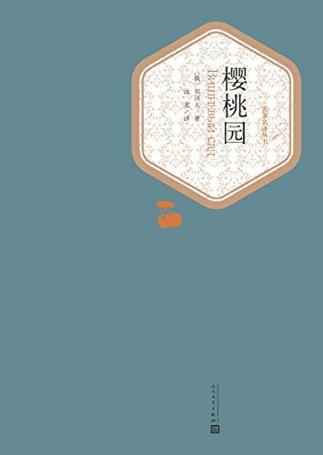 樱桃园(名著名译丛书)