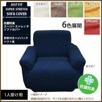 日本制完全贴合的*椅垫 *防臭可洗规格 带扶手高椅 沙发用 绿色 1人用 -