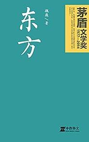 東方(茅盾文學獎獲獎作品)