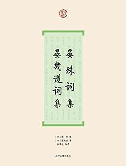 晏殊词集·晏幾道词集(词系列)