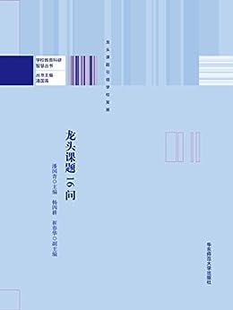 """""""龙头课题16问 (学校教育科研智慧丛书)"""",作者:[潘国青, 杨四耕, 崔春华]"""