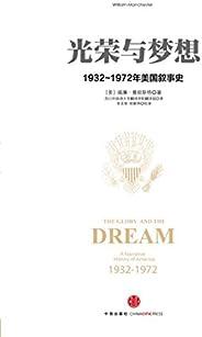 光榮與夢想1:1932~1972年美國敘事史(完整圖文版)