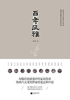 """""""百年风雅"""",作者:[刘宜庆]"""