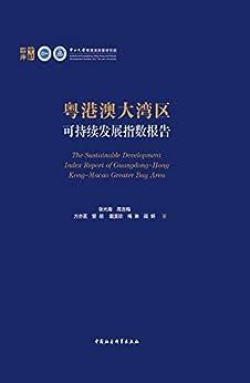 """""""粤港澳大湾区可持续发展指数报告 (中社智库)"""",作者:[张光南, 等]"""