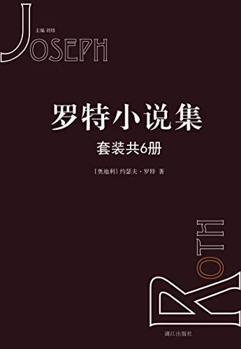 罗特小说集(套装共6册):《百日》《拉德茨基进行曲》《先王冢》《无尽的逃亡》《约伯记》《塔拉巴斯》(epub+mobi+azw3)