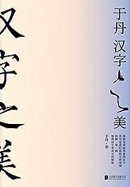 于丹:汉字之美【于丹解读汉字经典力作,中国书法院院长管峻创作书法插图。300个常用汉字,100张字形演化图解,50幅管峻书法,全面、细致地展现汉字的起源、演化过程、文化内涵和美学价值。】