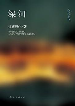 """""""深河"""",作者:[远藤周作]"""