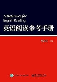 英語閱讀參考手冊
