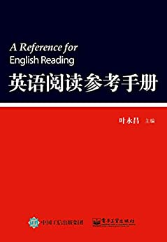 """""""英语阅读参考手册"""",作者:[叶永昌]"""