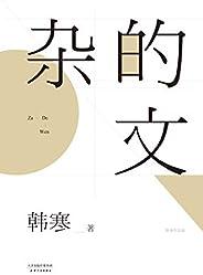 雜的文 (韓寒文集2014版)