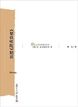"""""""《梨俱吠陀》精读 (史学原典精读系列)"""",作者:[林太]"""