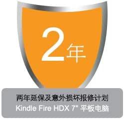 """Kindle Fire HDX 7""""平板电脑延保服务(摔、泡、裂、电池均可保障)"""