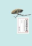 青花里的乡愁——关于瓷与茶的美学日志