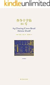 查令十字街84號(北京遇上西雅圖之不二情書,愛書人的圣經)