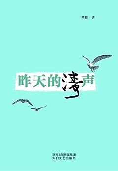 """""""昨天的涛声"""",作者:[覃彬]"""