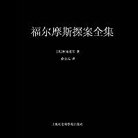 福尔摩斯探案全集(套装共11册)