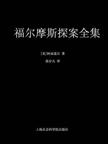 福��摩斯探案全集(共11��)TXT全集下�d