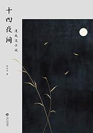 十四夜间:沈从文小说(收录《边城》等十四篇沈从文小说代表作)(果麦经典)