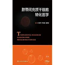脐带间充质干细胞转化医学