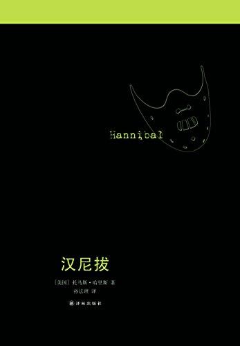 �h尼拔(沉默的羔羊系列)