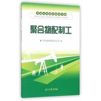 聚合物配制工.pdf