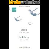 论自由 (理想国•人文精选:07)