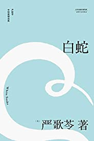 白蛇(嚴歌苓中短篇同性倫理小說集自選定本) (嚴歌苓文集2018)