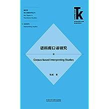 语料库口译研究 (外语学科核心话题前沿研究文库·翻译学核心话题系列丛书)