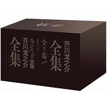 芥川龙之介全集(全五册 盒装 护封装)