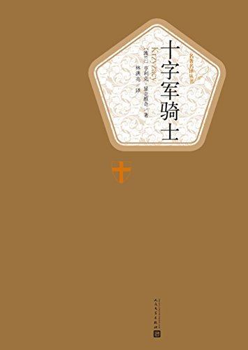 十字军骑士(名著名译丛书)