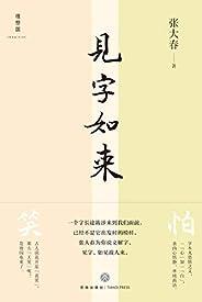 見字如來(四十六個有溫度的漢字,講述漢字里的中國文化)