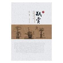 瓶赏:中国传统插花非物质文化遗产创作集萃(第1辑)