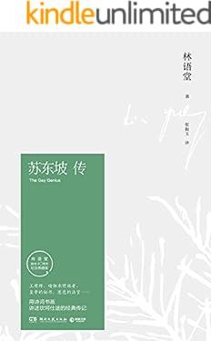 蘇東坡傳(林語堂獨家授權作品)(博集文學典藏系列)