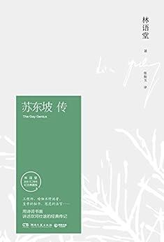 """""""苏东坡传(林语堂独家授权作品)(博集文学典藏系列)"""",作者:[林语堂]"""