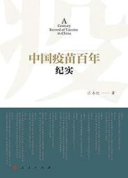 中国疫苗百年纪实(套装共2册)