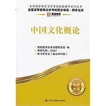 中国文化概论-全国高等教育自学考试同步训练.同步过关-全新改版-课程代码:00321-秘书学专业(独立本科段)