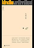 鱼丽之宴 (木心作品八种 8)