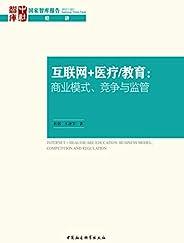 互联网+医疗/教育:商业模式、竞争与监管